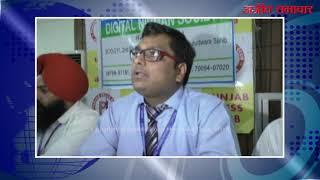 video : पंजाब प्रेस क्लब में 545 वेब पोर्टल लांच