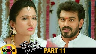 Sri Ramudinta Sri Krishnudanta 2019 Latest Telugu Movie 4K | Sekhar Varma | Deepthi Setty | Part 11 - MANGOVIDEOS