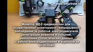 УМЗ - устройства мониторинга и защиты, Мониторы  МД