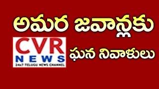 అమర జవాన్లకు సీవీఆర్ ఘన నివాళులు | CVR News pays tribute to CRPF Jawans Martyred in Pulwama - CVRNEWSOFFICIAL