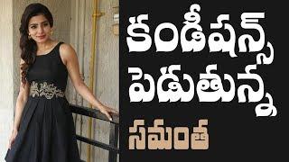 Samantha puts conditions    #Samantha    Indiaglitz Telugu - IGTELUGU