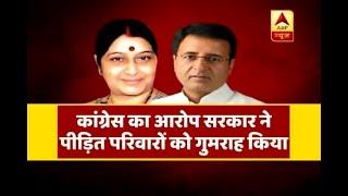 Samvidhan Ki Shapath: Why is Congress politicising death of 39 Indians in Iraq? - ABPNEWSTV