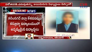 5 Girls students Missing from Kasturba Vidyalaya School in Karimnagar | CVR News - CVRNEWSOFFICIAL