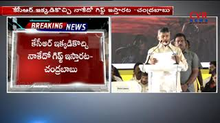 CM Chandrababu reacts on KCR return gift | CVR News - CVRNEWSOFFICIAL