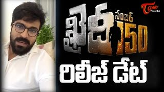 Ram Charan Announces Khaidi No 150 Movie Release Date - TELUGUONE