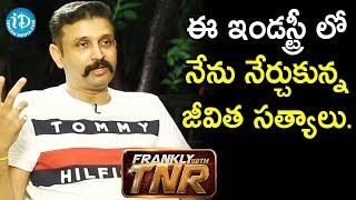 ఈ ఇండస్ట్రీ లో నేను నేర్చుకున్న జీవిత సత్యాలు - Actor Rohith || Frankly With TNR || Talking Movies - IDREAMMOVIES