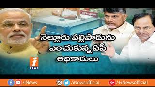 Central Govt Rejects Telugu States Tableau For Republic Day Parade In Delhi | Idinijam | iNews - INEWS