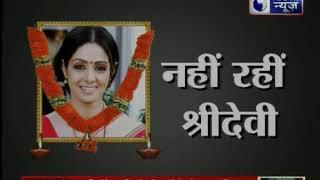 54 साल की उम्र में दुनिया को अलविदा कह गईं बॉलीवुड अभिनेत्री  श्रीदेवी - ITVNEWSINDIA