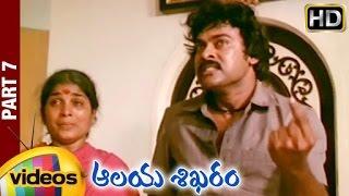 Aalaya Sikharam Telugu Movie   Chiranjeevi   Sumalatha   Kodi Rama Krishna   Part 7   Mango Videos - MANGOVIDEOS
