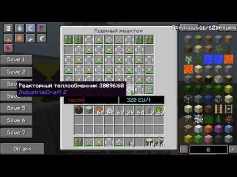 Как сделать в minecraft ядерный реактор схема