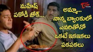 అమ్మా.. నాన్న బ్యాంకులో ఎవరితోనో ఒకటే ఇకఇకలు పకపకలు | Mahesh Babu Ultimate Scenes | NavvulaTV - NAVVULATV
