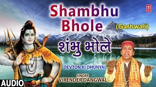 Shambhu Bhole I Garhwali Shiv Bhajan I VIRENDER DANGWAL, MEENA RANA I Full Audio I Devton Ki Dhunyal - TSERIESBHAKTI