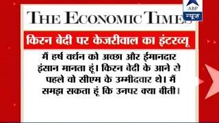 Rift with Bedi started when BJP was targeted, alleges Kejriwal l Bedi hits back - ABPNEWSTV