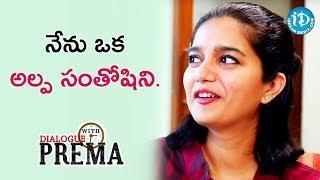 ఆ హిట్ సినిమాకి మంచి పేరు రాకపోవడానికి కారణం  - Swathi Reddy || Dialogue With Prema - IDREAMMOVIES