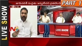 War of Words Between TDP & YSRCP || Nandyal By-Election || Live Show 01 || NTV - NTVTELUGUHD