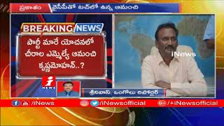 TDP MLA Amanchi Krishna Mohan to Quits TDP | likely To Join YSRCP | iNews - INEWS