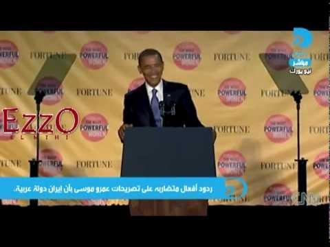 فيديو ردود فعل عالمية عقب تصريحات عمرو موسى