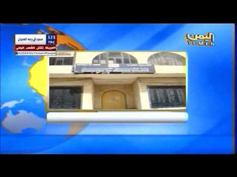 DETAILS OF ENGLISH NEWS IN YEMEN CHANNEL DATE 11 2  2016