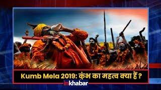 Kumb-Mahakumbh: कुंभ का क्या महत्व हैं और इससे क्यों मानते हैं? - ITVNEWSINDIA