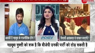 Former Jammu and Kashmir CM Mehbooba Mufti warns Delhi against breaking PDP - ZEENEWS