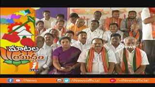 Reason Behind TDP Targets BJP in AP Ahead Of Elections | iNews - INEWS