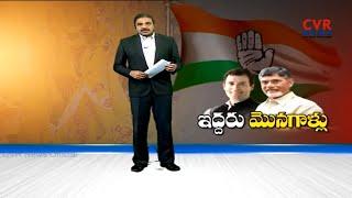 Rahul Gandhi Powerfull speech at Kodangal Public Meeting | CVR News - CVRNEWSOFFICIAL