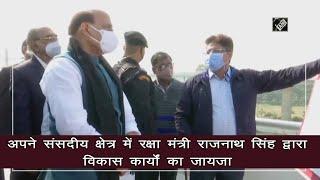 video : रक्षा मंत्री राजनाथ सिंह ने लखनऊ में विकास कार्यों का लिया जायज़ा