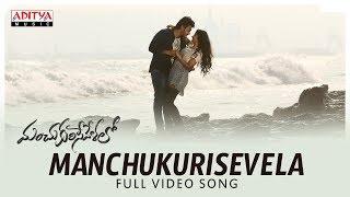 Manchukurisevela Full Video Song || Manchukurisevelalo Songs || Ram Karthik, Pranali Ghogare - ADITYAMUSIC