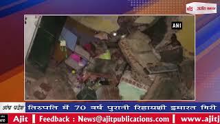 video : आंध्र प्रदेश : तिरुपति में 70 वर्ष पुरानी रिहायशी इमारत गिरी