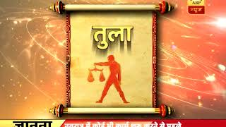 Daily Horoscope with Pawan Sinha: Here is prediction for you as per your zodiac sign - ABPNEWSTV