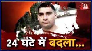 24 घंटे में लिया गया शहीद कांस्टेबल सलीम का बदला - AAJTAKTV