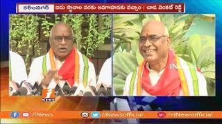 CPI Agreed For 3 Seats in Mahakutami | CPI Chada Venkat Reddy | iNews - INEWS