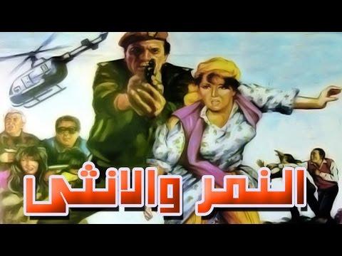Al Nemr W Al Ontha Movie / فيلم النمر والأنثى