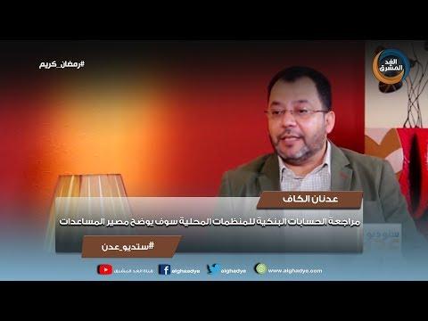 ستوديو عدن | عدنان الكاف: مراجعة الحسابات البنكية للمنظمات المحلية يوضح مصير المساعدات