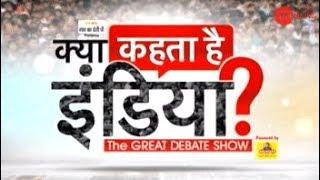 Watch: 'Kya Kehta Hai India'; A platform to voice concerns | देखिये: स्पेशल शो 'क्या कहता है इंडिया' - ZEENEWS