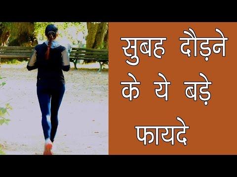 सुबह दौड़ने के ये बड़े फायदे  - Subah dorne ke fayde