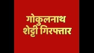 PNB Scam: CBI arrests Gokulnath Shetty - ABPNEWSTV