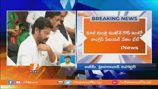 Telangana Congress Senior Leaders To Meet At Mukesh Goud House Over Early Election | iNews - INEWS