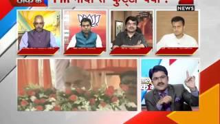 Congress' decision to skip PM Modi's political functions logical? - ZEENEWS