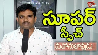 Maruthi Byte About Mahanubhavudu Movie | Sharwanand | Mehreen - TELUGUONE