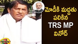 TRS MP Vinod Supports PM Modi On EBC Reservation Bill | EBC Reservation Bill In Lok Sabha |MangoNews - MANGONEWS