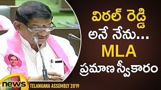 Vittal Reddy Takes Oath as MLA In Telangana Assembly | MLA's Swearing in Ceremony Updates - MANGONEWS