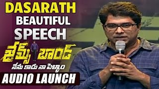 Director Dasarath Beautiful Speech At James Bond Audio Launch || Allari Naresh,Sakshi Chowdary - ADITYAMUSIC