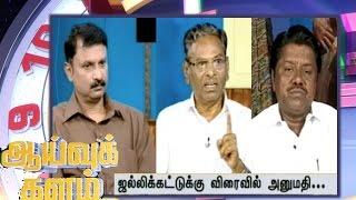 AaivukKalam 13-01-2015 – Puthiya Thalaimurai TV Show