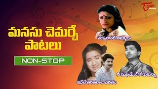 మనసు చెమర్చే పాటలు | All Time Super Hit Memorable Songs Collection | TeluguOne - TELUGUONE