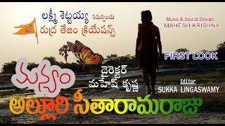 Manyam Alluri Sitarama Raju || Making & First Look || Telugu Short Film - YOUTUBE