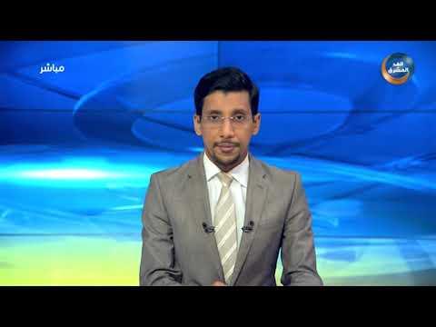 نشرة أخبار الواحدة مساءً | افتتاح مشروع النصب التذكاري وساحة شهداء حضرموت بالمكلا (26 أبريل)