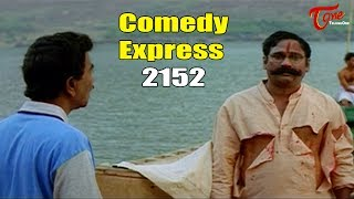 Comedy Express 2152 | Back to Back | Latest Telugu Comedy Scenes | #TeluguOne - TELUGUONE