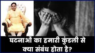 घटनाओं का हमारी कुंडली से क्या संबंध होता है? जानिए परिवार पर क्यों आती हैं मुसीबतें | Guru Mantra - ITVNEWSINDIA
