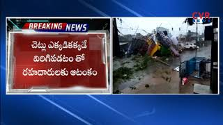 Titli Cyclone Effect in Uttarandhra | Heavy Rains in Uttarandhra | CVR News - CVRNEWSOFFICIAL